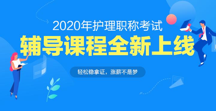 2020年护理职称考试辅导课程