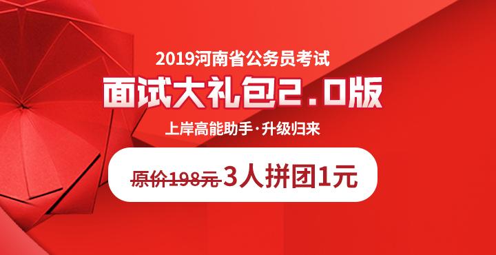 2019河南公务员面试大礼包