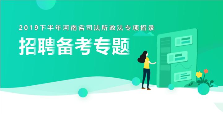 2019河南省司法所考试备考专题