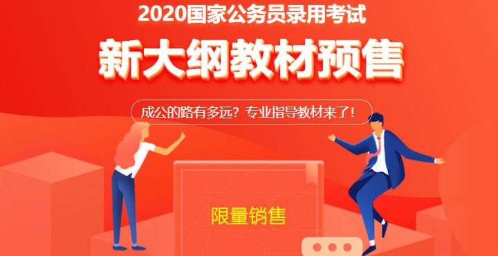2020国考新大纲教材预售
