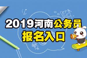 2019河南公务员考试报名入口