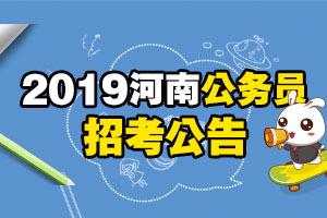 2019河南公务员考试公告