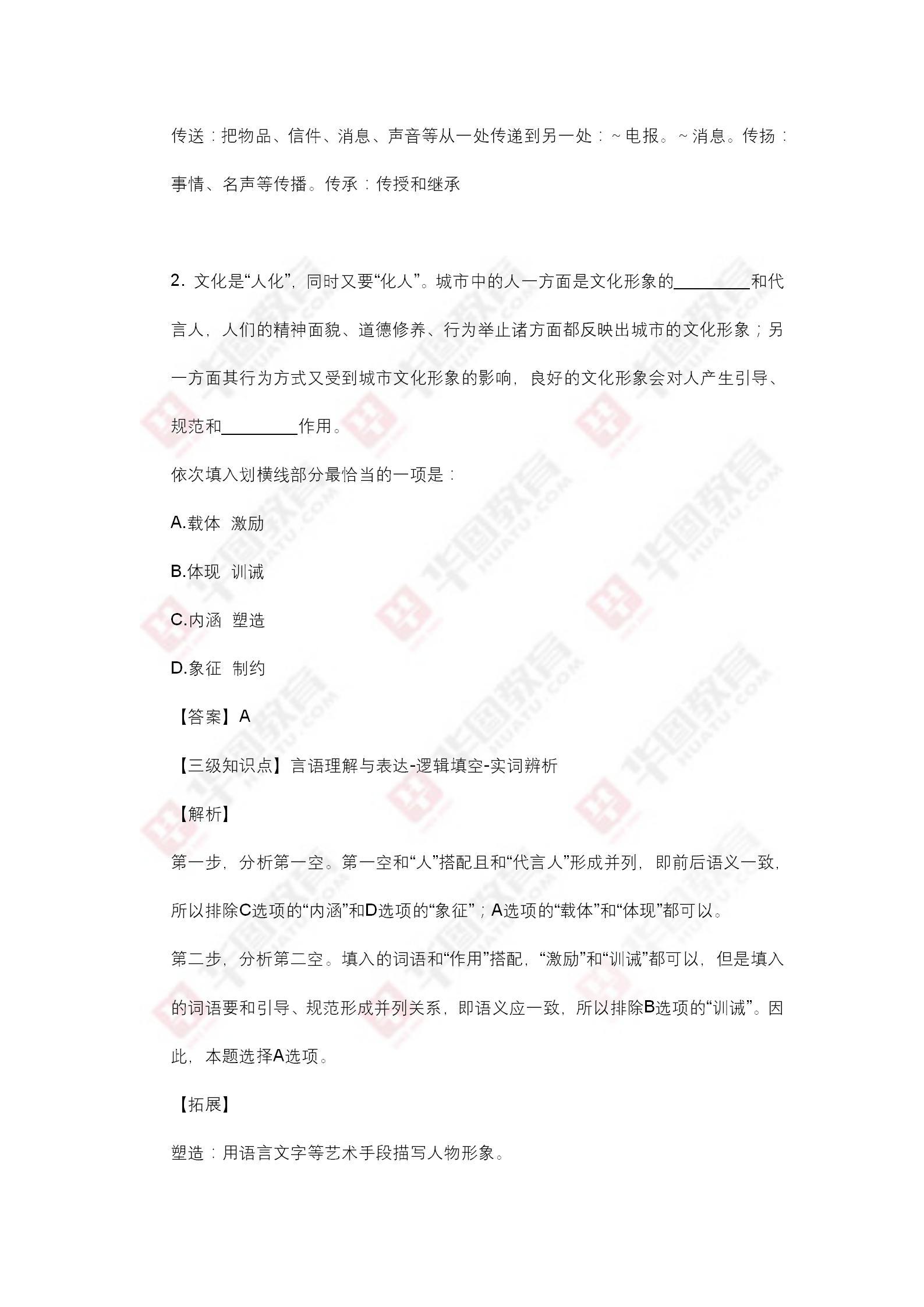 2020河南选调生考试考题及答案解析
