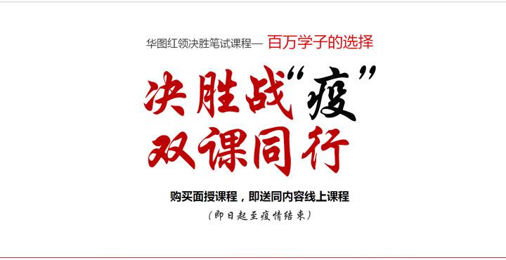 华图红领决胜课程-线上线下双课同行