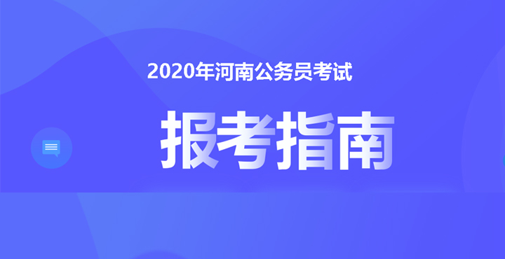 2020河南公务员考试报考指南