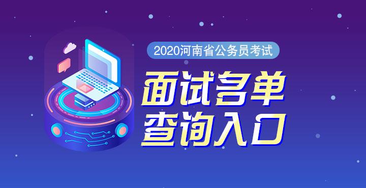 2020河南省考面试名单查询