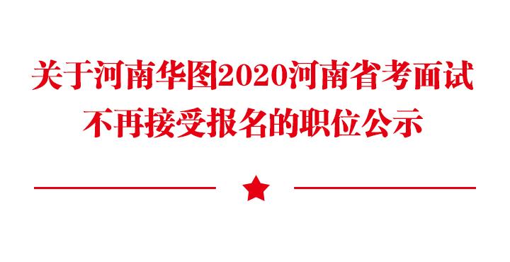 关于河南华图省考面试不再接受报名的职位公示
