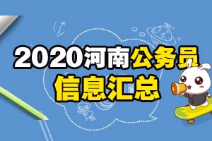2019河南公务员考试