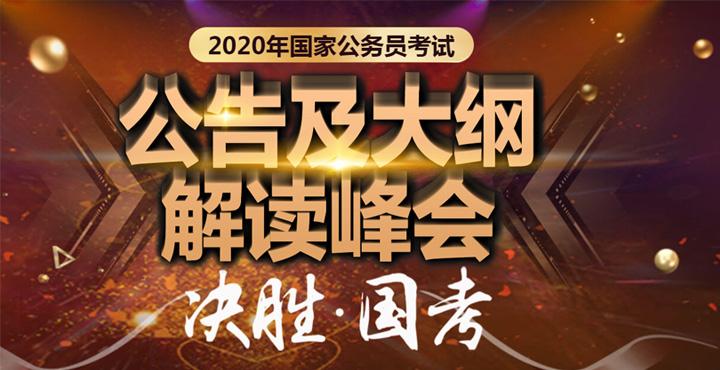 2020国考大纲解读峰会