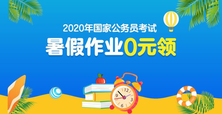 2020国家公务员考试暑假作业0元领取