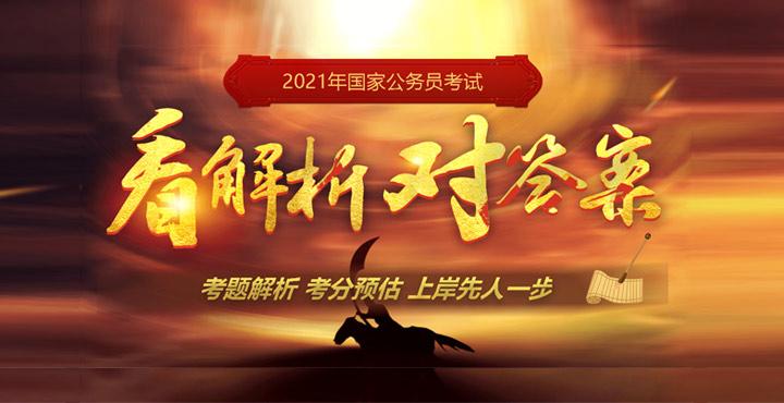 2021河南国考考题解析