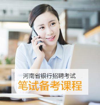 河南银行必威体育app必威体育 betwayapp辅导课程