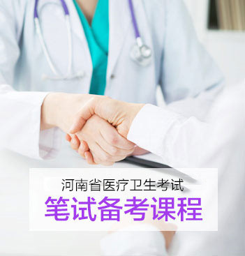 河南医疗卫生必威体育 betwayapp辅导课程