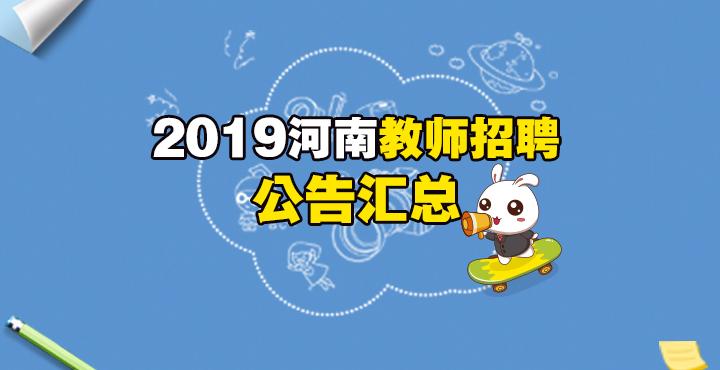 2018河南教师招聘信息汇总