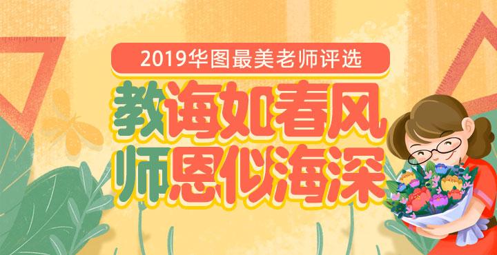 2019华图最美老师评选