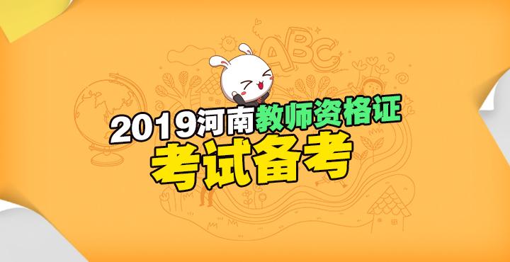 2019河南教师资格考试