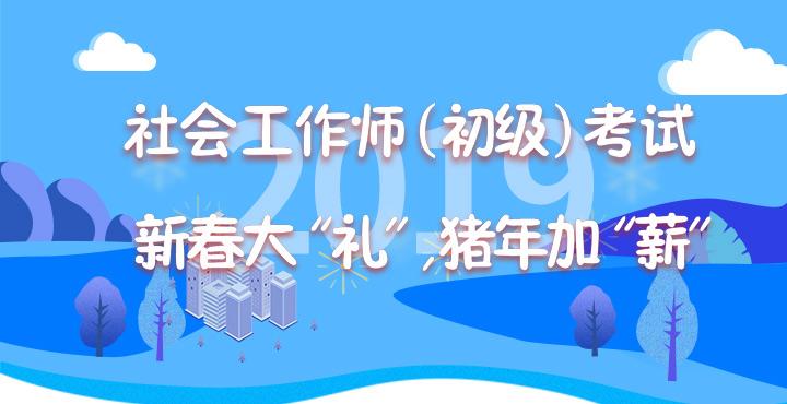 2019社工考试  新春大礼 猪年加薪