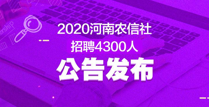 2020河南农信社招聘4300人公告汇总