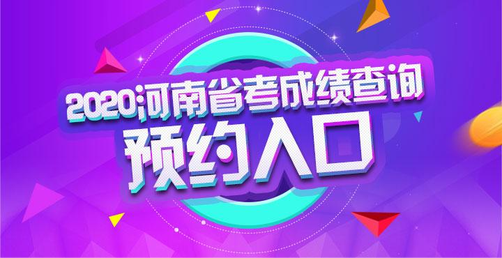 2020河南省考成绩查询预约