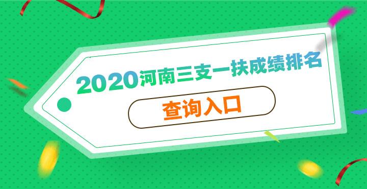 2020河南三支一扶成绩排名查询入口