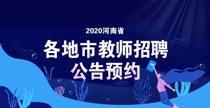 2020年河南教师招聘考试公告预约