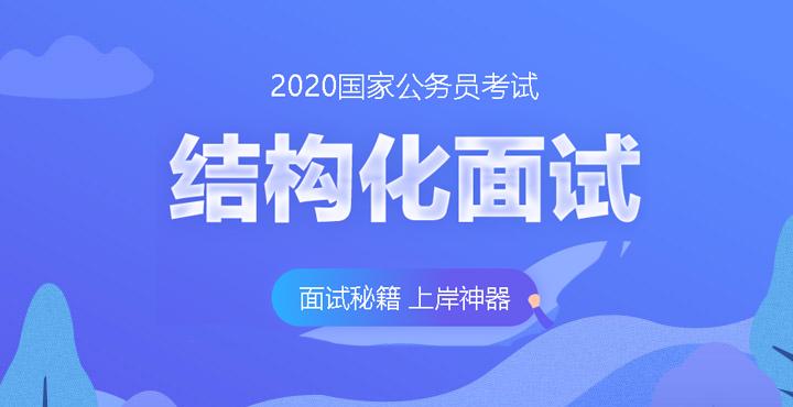 2020国考结构化面试改革