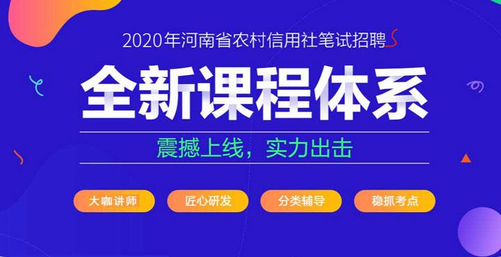 2020河南農信社招聘筆試課程體系