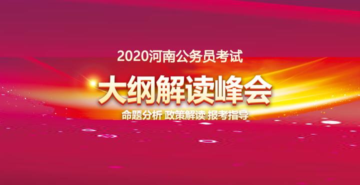 2020河南公告大纲解读峰会