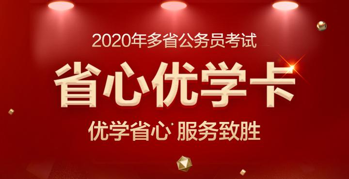 2020年河南省公务员考试省心优学卡