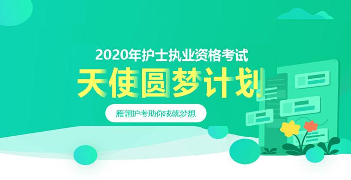 2020年护士执业资格考试天使圆梦计划