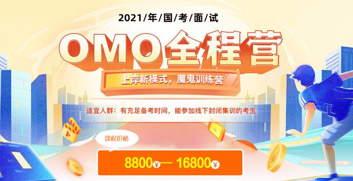 2021国家公务员考试面试OMO全程营