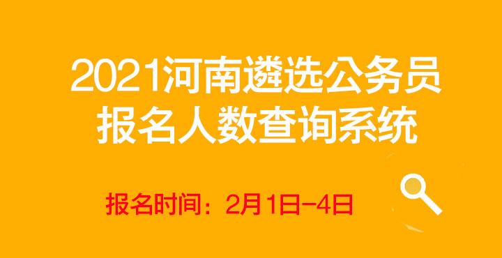 2021河南遴选公务员报名人数查询系统