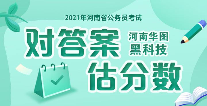 2021河南省考估分