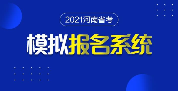2021河南省考模拟报名系统