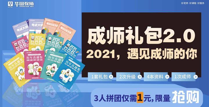 2021河南教師成師計劃