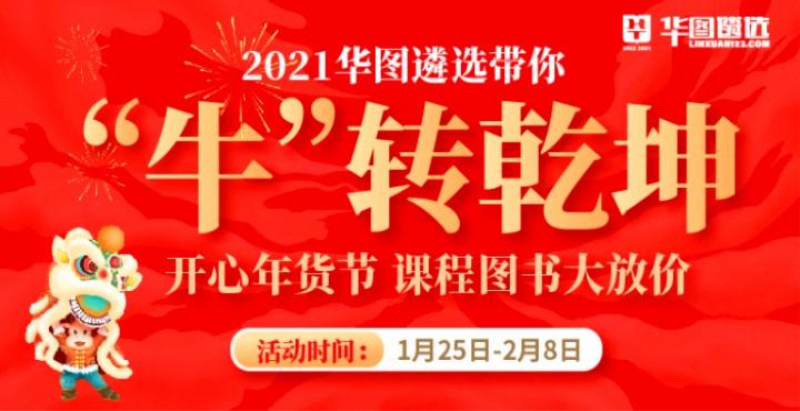 2021华图遴选年货节