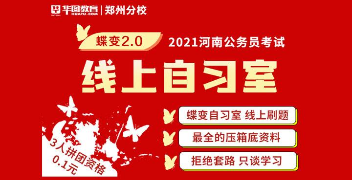 2021河南省考郑州分校线上自习室