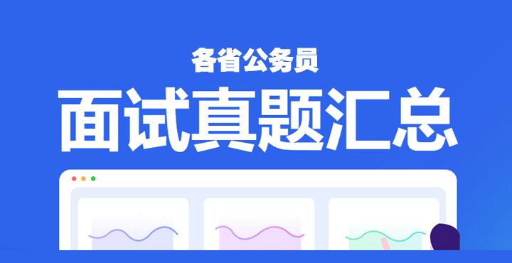 2021河南省考面试真题汇总
