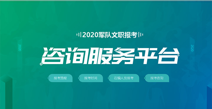 2020军队文职招录考试报考咨询