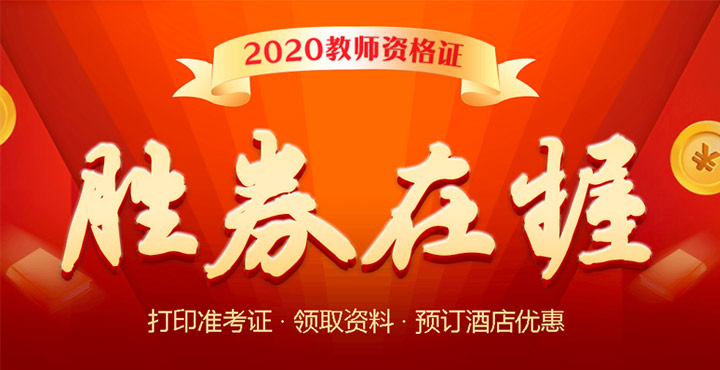 2021河南教師資格考前30分