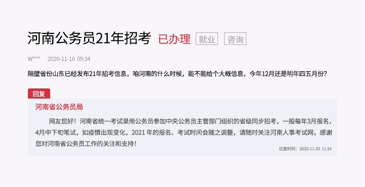 2021河南省考啟動