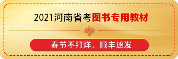 河南省考圖書