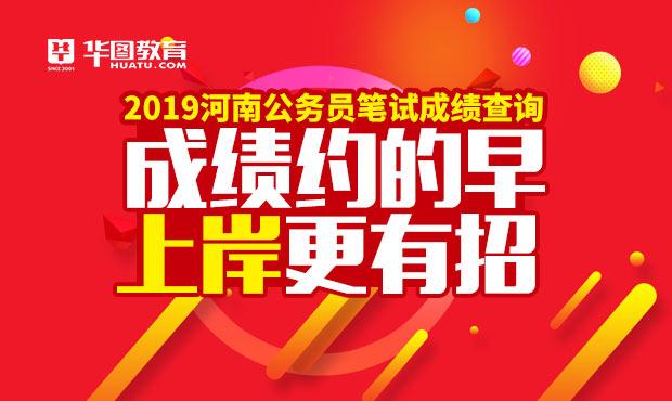 2019河南betway必威体育成绩查询预约