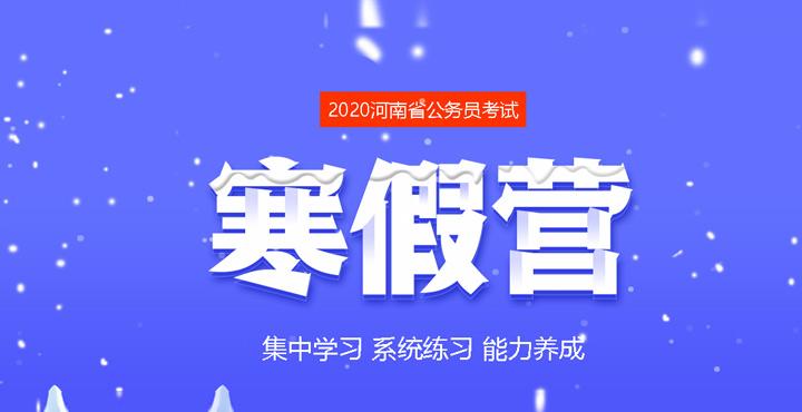 2020河南公务员考试寒假营课程
