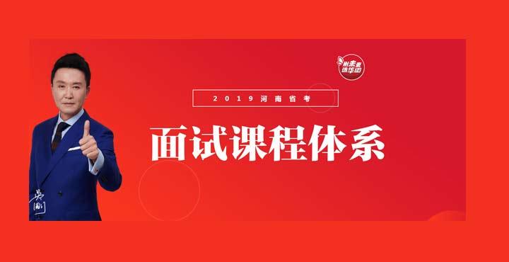 2019河南省考面试课程体系