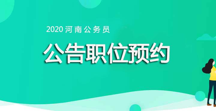 2020河南省考公告预约