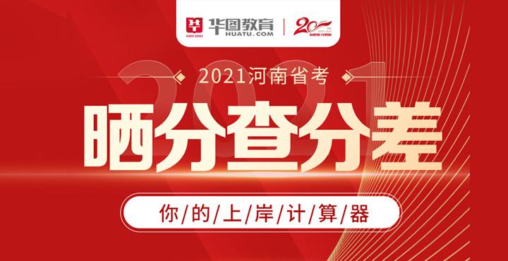 2021河南省考查分查排名