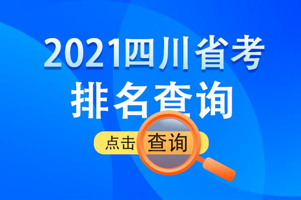 2021四川甘孜公��T考�成�排名