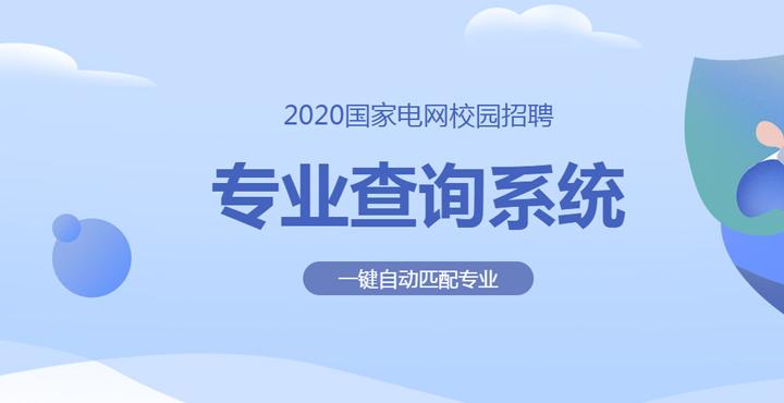 2020国家电网校园招聘专业查询