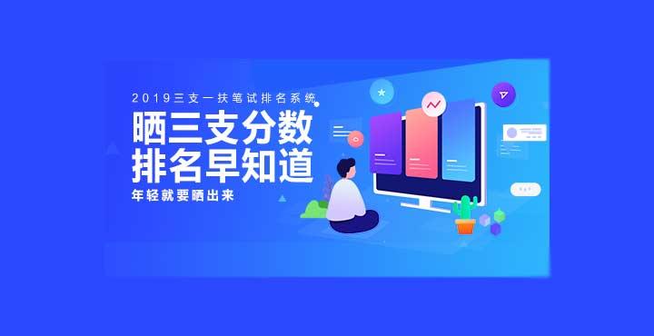 2019河南三支一扶必威体育 betwayapp成绩排名查询